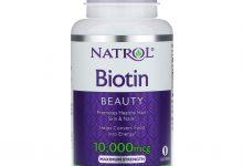 حبوب بيوتين Biotin
